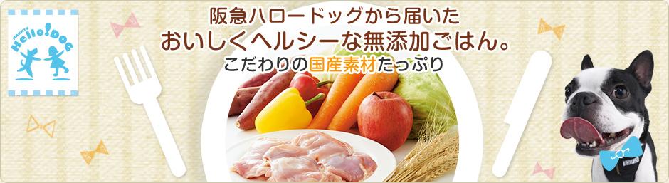 阪急ハロードッグmv