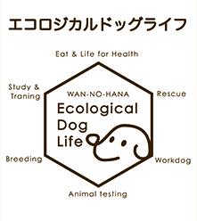 エコロジカルドッグライフ