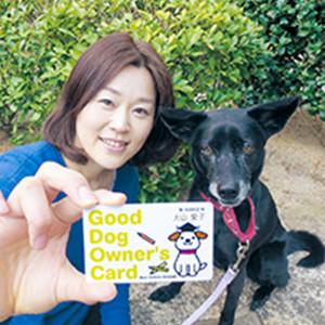 認定特定非営利活動法人 動物愛護社会化推進協会