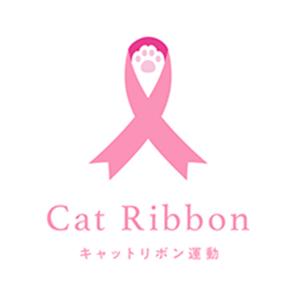 キャットリボン運動 JVCOG(一般社団法人日本獣医がん臨床研究グループ)