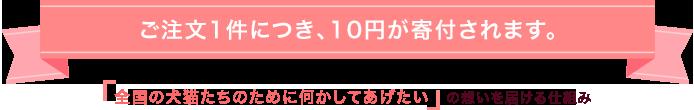 ご注文1件につき、10円が寄付されます。