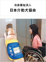 社会福祉法人日本介助犬協会