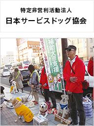 特定非営利活動法人日本サービスドッグ協会