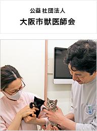 公益社団法人大阪市獣医師会