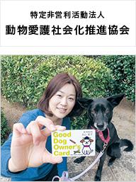 特定非営利活動法人動物愛護社会化推進協会