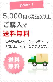 point.1 5,000円以上ご購入で送料無料|詳しくはこちら