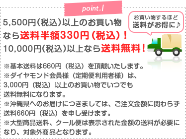 point.1 はじめての方はお買上げ金額に関わらず送料無料 2回目以降は5,000円(税込)以上ご購入で送料無料 毎月15日は3,000円(税込)以上ご購入で送料無料