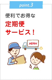 point.3 便利でお得な定期便サービス!