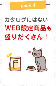 point.4 カタログにはないWeb限定商品も盛りだくさん!