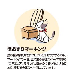 尿マーキング|しっぽを立てて、壁や家具などに独特のにおいのおしっこをスプレー。主にオス猫の性行動として行われ、尿中の性ホルモン(テストステロン)が、「僕はここにいるよ!」という異性へのアピールに。尿マーキングは不安やストレスが原因のこともあり、メス猫にも見られます。