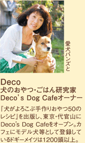Deco 犬のおやつ・ごはん研究家 Deco's Dog Cafeオーナー