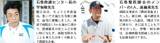 石巻救護センター長の早坂敬先生