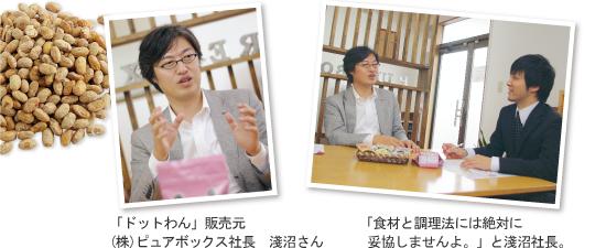 「ドットわん」販売元(株)ピュアボックス社長 淺沼さん「食材と調理方法には絶対に妥協しませんよ。」