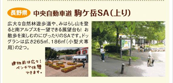 長野県 中央自動車道 駒ケ岳SA(上り)