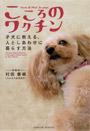 著書『こころのワクチン~子犬に教える、人としあわせにク暮らす方法~』