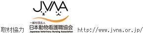 日本動物看護職協会