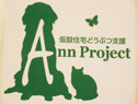ann project