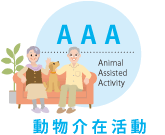 AAA Animal Assisted Activity 動物介在活動