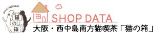 SHOP DATA 大阪・西中島南方 猫喫茶「猫の箱」