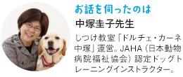お話を伺ったのは中塚圭子先生しつけ教室「ドルチェ・カーネ中塚」運営。JAHA(日本動物病院福祉協会)認定ドッグトレーニングインストラクター。