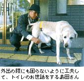 外出の際にも困らないように工夫して、トイレのお世話をする島田さん