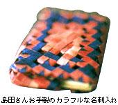 島田さんお手製のカラフルな名刺入れ