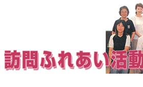 訪問ふれあい活動レポート 訪問ふれあい活動をする神戸市動物管理センターの職員と(社)日本動物福祉協会阪神支部のみなさん