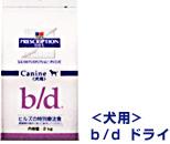 <犬用>b/d ドライ