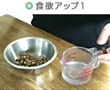 食欲アップ1