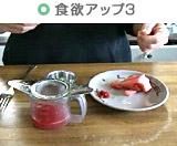 食欲アップ3