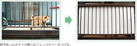 頭を突っ込みそうな柵にはフェンスカバーをつける。