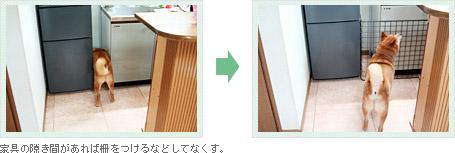 家具の隙き間があれば柵をつけるなどしてなくす。