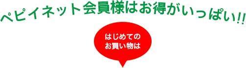 ペピイネット会員様はお得がいっぱい!!
