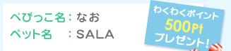 ぺぴっこ名:なお ペット名:SALA わくわくポイント500Ptプレゼント!