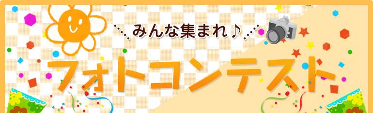 ぺぴっこ広場フォトコンテスト