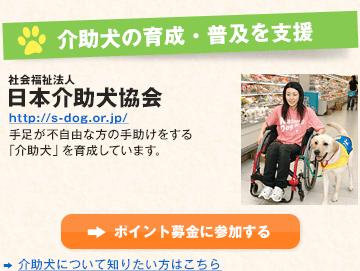 介助犬の育成・普及を支援 社会福祉法人 日本介助犬協会