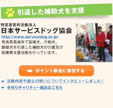 日本サービスドッグ協会