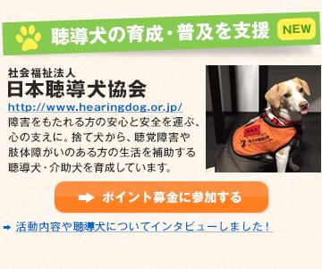 聴導犬の育成・普及を支援 日本聴導犬協会