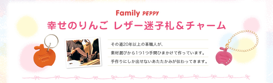 Familly Peppy 幸せのりんご レザー迷子札&チャーム