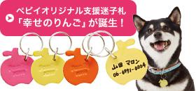 ぺピイオリジナル支援迷子札 「幸せのりんご」が誕生!