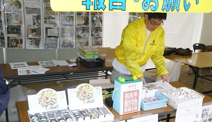 福島県動物救護本部のブース