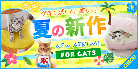 夏の新作 FOR CATS