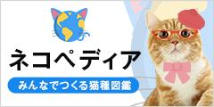 猫ペディア