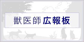 獣医師広報板