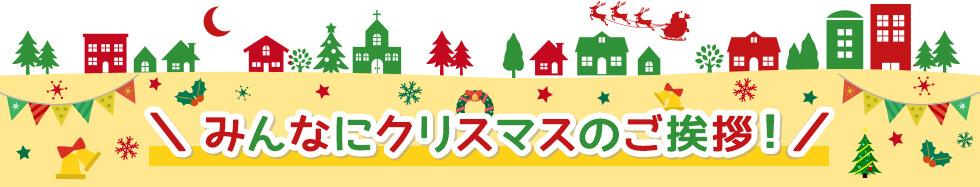 みんなにクリスマスのご挨拶!