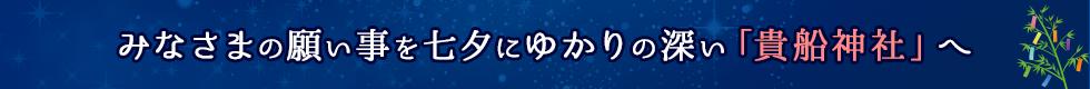 みなさまの願い事を七夕にゆかりの深い「貴船神社」へ