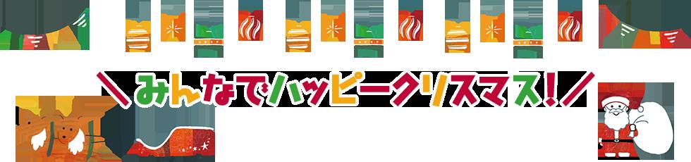 \みんなでハッピークリスマス!/
