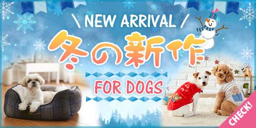 冬の新作 FOR DOG
