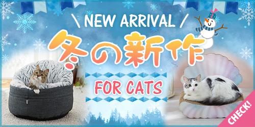 冬の新作 FOR CAT