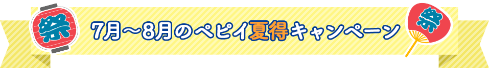 7月~8月のペピイ夏得キャンペーン